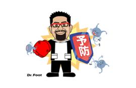 第1回足裏健康教室(ウイルス感染症対策)アイキャッチ