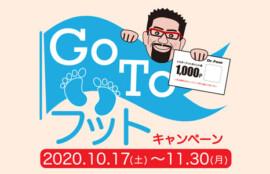 ドクターフット goto フット キャンペーン 賞品 ポイント 1000円 浜松町 新橋 神田 新宿