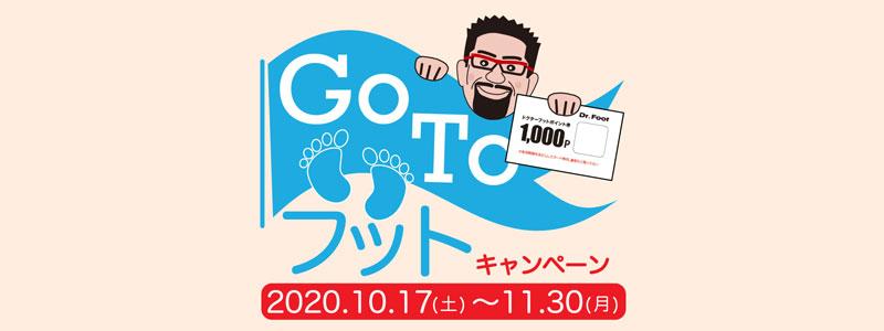GOTOフットCP