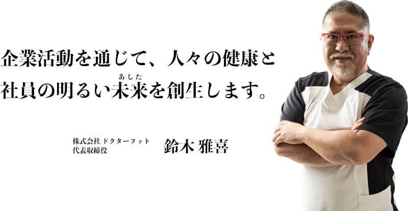 ドクターフット 代表取締役 挨拶 企業理念 ブランドプロミス 足つぼ 台湾式リフレクソロジー 専門店 株式会社ドクターフット