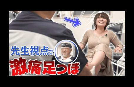 足つぼ撮影地はドクターフットPREMIUM新橋店