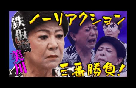 日本一の足つぼドクターフット 美川憲一
