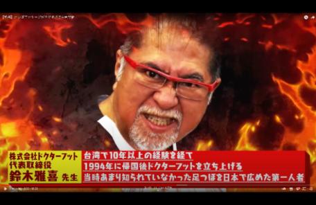 激痛足つぼ日本一のドクターフット