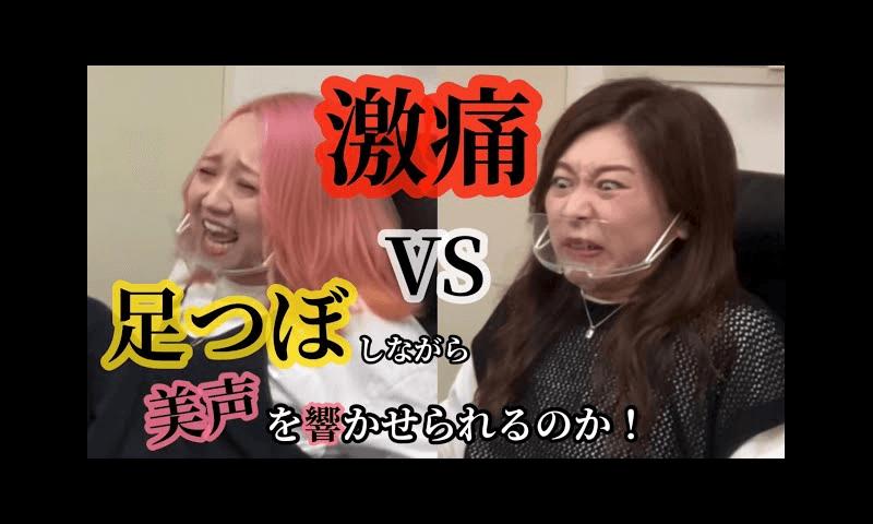 日本一の足つぼドクターフット新橋店